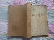 蒋子龙文集  1986年9月 一版一印 25000册