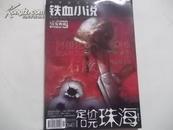 珠海:铁血小说2007年第1期--首发典藏