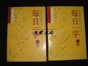 《每日一字》林藜教授 编著 何蓉教授校订 华艺出版社 1989年1版1印 馆藏 全品