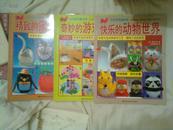 大鸟哥哥教折纸(快乐的动物世界   奇妙的游戏乐园  精致的家庭手工全3册)(其中精致的家庭手工后几页有折痕)