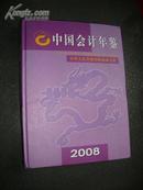 中国会计年鉴2008