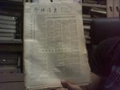 (老报纸)参考消息  1972年5月全月31份散张