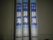 B4200  现代汉语辞海(上中下三册全)