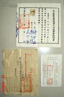 刘国光 益阳人 中央警官学校第三分校毕业证明书 民国 同一人东东共三样