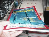 中国国家地理2011.1 冰川人生 专辑(下)