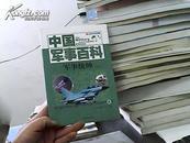 中国军事百科 军事统帅4 (上)