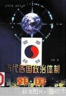 当代各国政治体制.韩国【馆藏。无借阅】