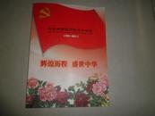 庆祝中国共产党90华诞 1921-2011(邮册 含中国人民邮政1分 特2-2001奥运会   世博会)