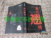 金云翘传----越南世界古典文学名著,越南原版书,越汉文对照