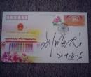 刘醒龙 著名作家、茅盾文学奖得主、省作协主席 签名纪念封 假一赔百