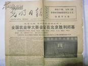 光明日报1975年10月21日(第9535号)全国农业学大寨会议在北京胜利闭幕