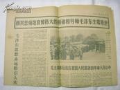 光明日报1976年9月14日(毛主席逝世)