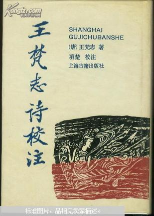 王梵志诗校注(全二册)1991年1印.印1500册