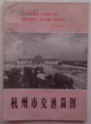 《杭州市交通简图》