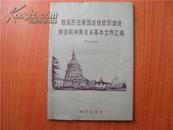 战后历任美国总统就职演说和当前中美关系基本文件汇编 英汉对照