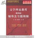 文学理论教程(第四版)辅导及习题精解