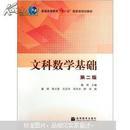 正版新书  普通高等教育十一五国家级规划教材:文科数学基础(第2版)