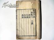 道光7年武英殿版.康熙字典(申下)#1593