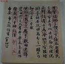 JVZD072805 古籍尺讀名人墨迹 2001秋季藝術品拍賣會专场图录