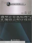 微型计算机原理与汇编语言程序设计(杨立主编 中国水利水电出版社)