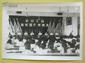 老照片:(广东)省妇干校落成暨开学典礼