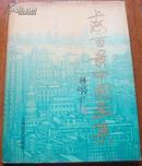 上海百景中国画集