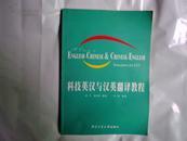 科技英汉与汉英翻译教程(第2版)