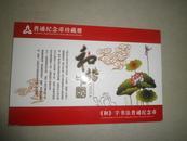 广州农商银行:和字书法普通纪念币 含马票(有中国人民银行法定货币证书)