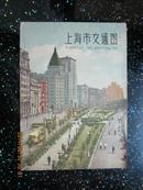 上海市交通图 1962年4月2印