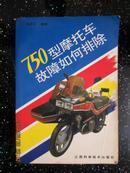 750型摩托车故障如何排除