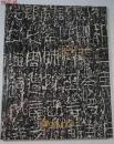 JVZD072807 翠墨擷英-善本碑帖 北京匡時2012春季藝術品拍賣會专场 图录