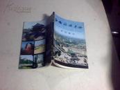 西安旅游手册 ·西安案内 [杨力民 签名 】