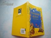 中国名家原创童话丛书---寄来寄去的蚂蚁