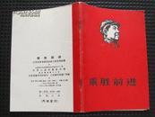 乘胜前进(南京零售版)68年1版1印品优