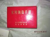 实用物质手册(第六版) 武汉市革命委员会 +4-3/0 +孤本