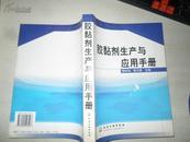 胶黏剂生产与应用手册