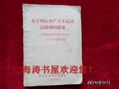 关于国际共产主义运动总路线的建议(64开,无版权页)