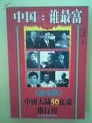 中国:谁最富 《福布斯》中国大陆50富豪排行榜