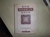 新时期民族宗教工作宣传手册