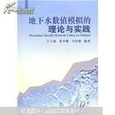地下水数值模拟的理论与实践
