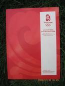 北京2008年奥运会形象元素非商业应用图集