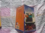 中国旅游指南 嵩山   2000年11月 一版一印 20000册