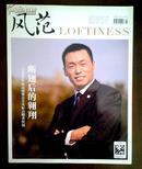 旧藏期刊 【风范】2009年9月号 总第77期 全球通VIP会员刊物 本期人物侯斌