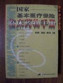 国家基本医疗保险临床药物手册(5折)