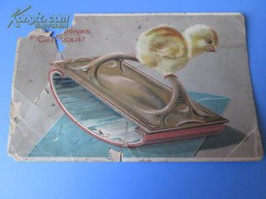 小鸡--近百年的实寄明信片--孤品