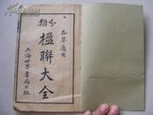 民国上海世界书局出版~~~【分类楹联大全】一册全