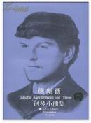 钢琴小曲集(12册合售,详情见说明)