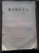 处方用拉丁文(79年刻油印)