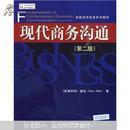 高级实用英语系列教材:现代商务沟通(第2版)