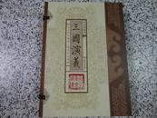 墨香斋藏书《三国演义》(线装)三册涵套